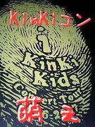KinKi コン★萌ぇ