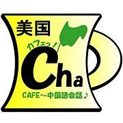 Cafe茶 中国語会話 USA