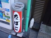 たこ焼きグルメサイト「蛸ナビ」