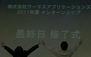 ワークスインターン2011 東京4期