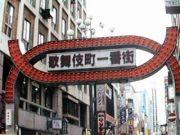 新宿ディープ