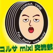 CORSA.SC mixi交流部