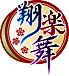 小樽商科大学『翔楽舞』