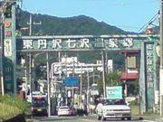 七沢(神奈川県厚木市)