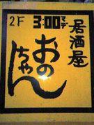 仙台 居酒屋 『おのちゃん』