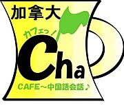Cafe茶 中国語会話 加拿大