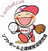 ソフトボール上達練習法研究会
