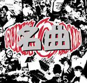 PUNK★名曲★〜この曲を聴け!〜