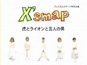X'SMAP虎とライオンと五人の男