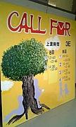 三年E組『CALL FOR』
