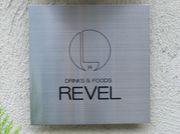 大倉山REVEL