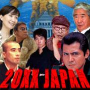 20XX JAPAN