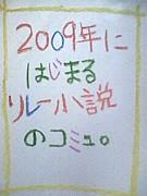 2009年に始まるリレー小説