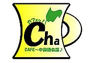 旧Cafe茶 韓国語会話