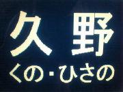 久野さん全員集合!