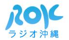 ラジオ沖縄(ROK)