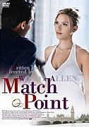 マッチポイント / Match Point