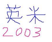 南山大学英米学科 2003年期生!