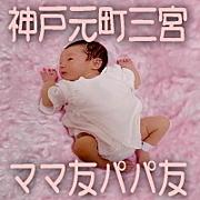 神戸・元町・三宮 ママ友パパ友
