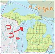 ミシガン州に住んでます。