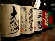 日本酒の誘惑