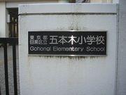 東京都目黒区立五本木小学校
