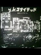 東京シンドローム