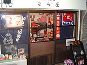 昭和のお店 そら屋