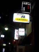 新宿ゴールデン街・桂を救おう!