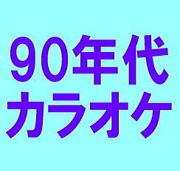 90年代ソングカラオケ