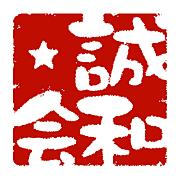 誠和会30周年記念公演