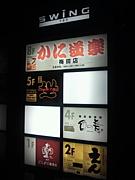 和民ッコ〜最盛期スイング〜