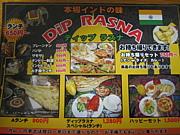DIP RASNA(インド料理)