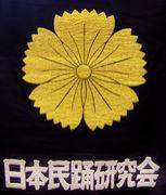 日本民踊研究会