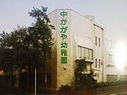 中加賀屋幼稚園