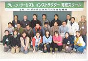 三重県グリーンツーリズム