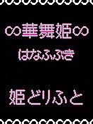 ∽華舞姫∽