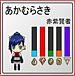 【QMA】赤紫賢者集合!