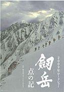『劔岳点の記』上映までの軌跡