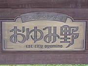 エステ・シティおゆみ野