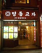 明洞餃子(ミョンドンギョウザ)