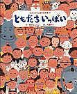 友達の友達はトモダチ!!の会!!!