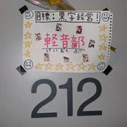 神奈川工科大学軽音楽部