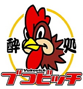 新所沢 串揚げ ブコビッチ
