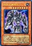 【遊戯王】古代の機械総合