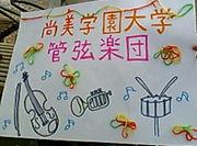 ♪尚美学園大学管弦楽団♪