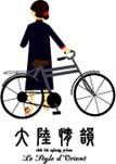 食・旅・人〜大陸情韻〜