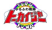 ☆ゆるふわ戦隊トーカイジャー☆