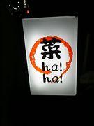 山形 菜ha!ha!