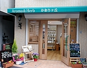 Aroma&Herb かおりヶ丘